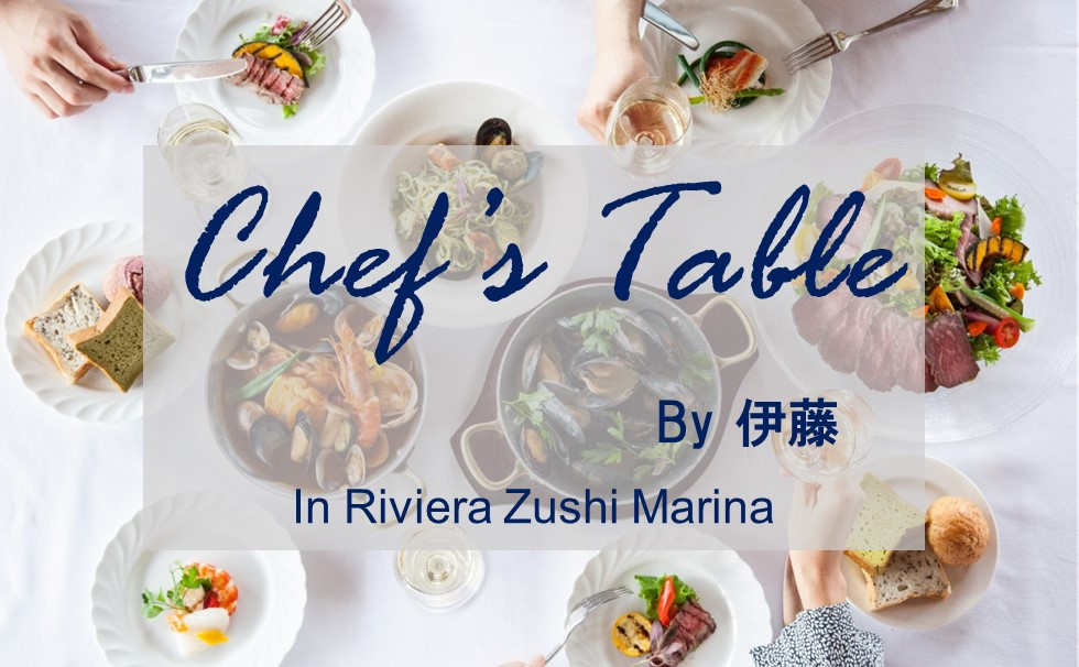 Chef's Table by 伊藤