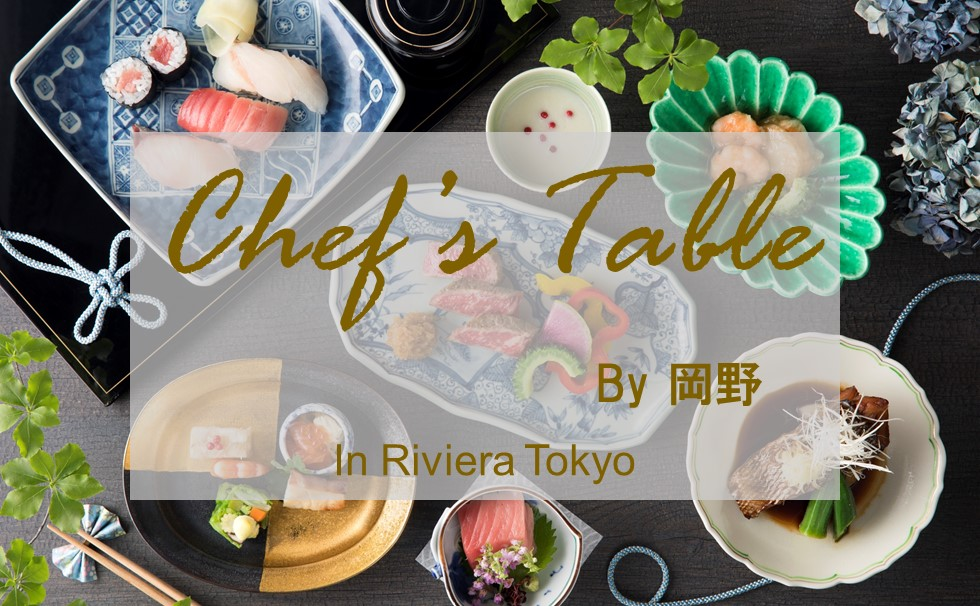 Chef's Table by Okano