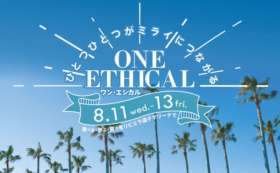 ONE ETHICAL