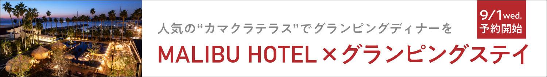 MALIBU HOTEL x Glamping Stay