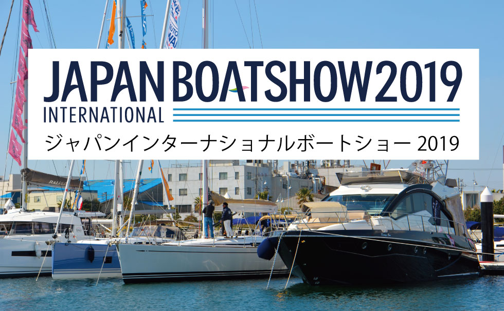 JAPAN INTERNATIONAL BOAT SHOW 2019