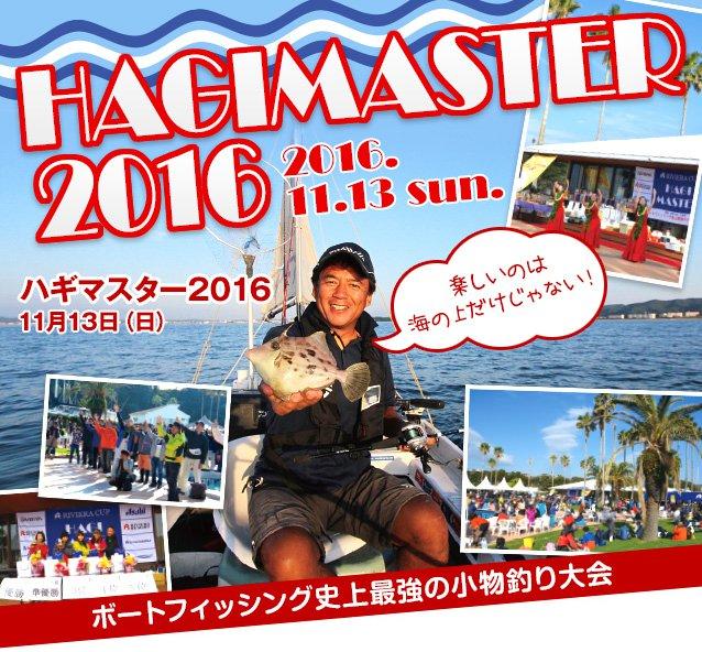 Hagi Master 2016