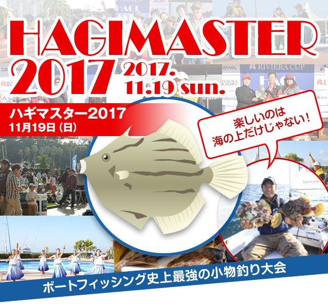 Hagi Master 2017