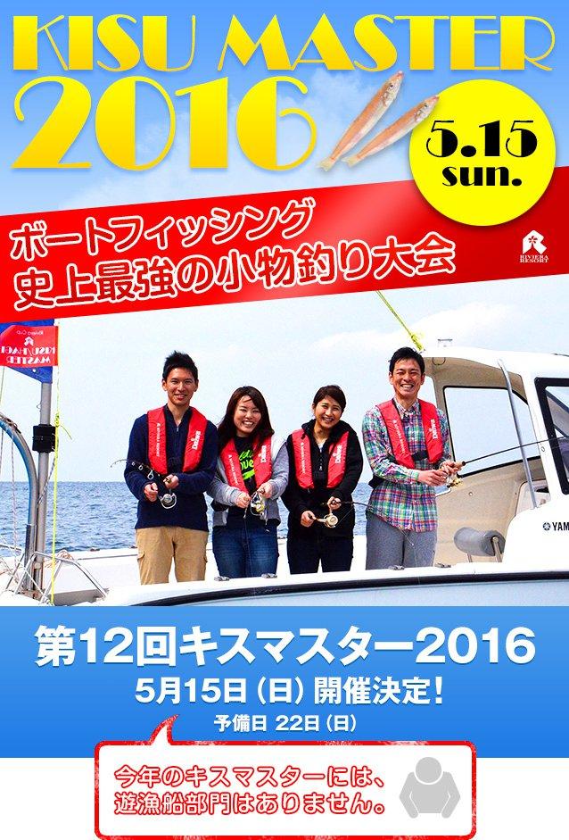Kisu Master 2016