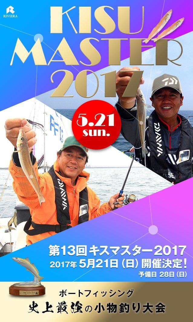 Kisu Master 2017