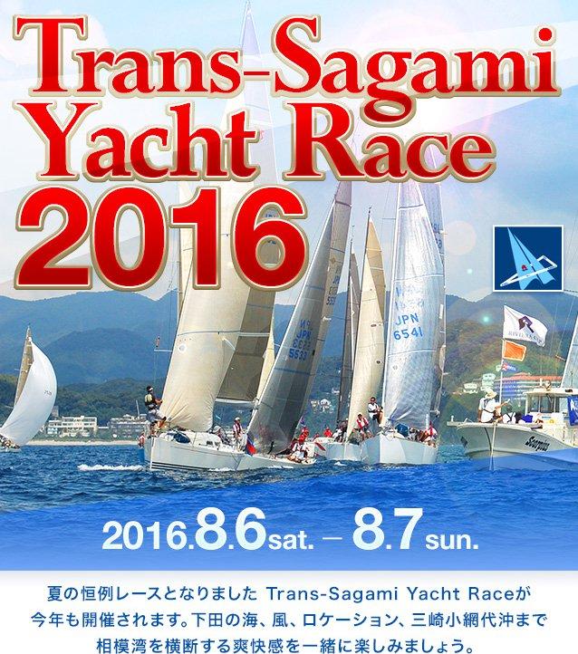 Trans-Sagami Yacht Race 2016
