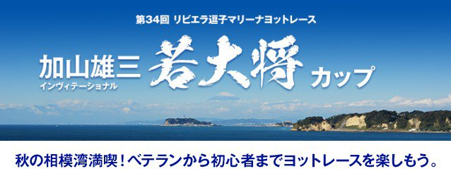 34th Riviera Zushi Marina Yacht Race Yuzo Kayama Invitational Wakadaisho Cup Enjoy Sagami Bay in Autumn! Enjoy yacht racing from experienced to beginner.