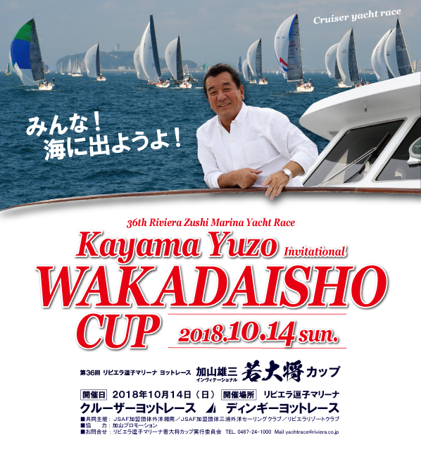 Wakadaisho Cup 2018