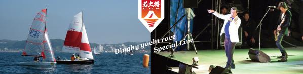 36th Riviera Zushi Marina Yacht Race Yuzo Kayama Invitational Wakadaisho Cup Enjoy Sagami Bay in Autumn! Enjoy yacht racing from veterans to beginners.