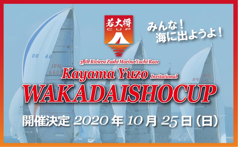 "Riviera Zushi Marina Yacht Race Yuzo Kayama invitational ""Wakadaisho Cup"""