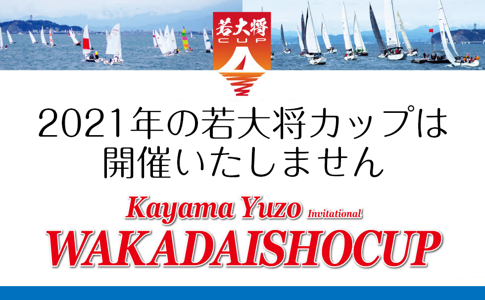 "Riviera Zushi Marina Yacht Race Yuzo Kayama invitational ""Wakadaishō Cup"""