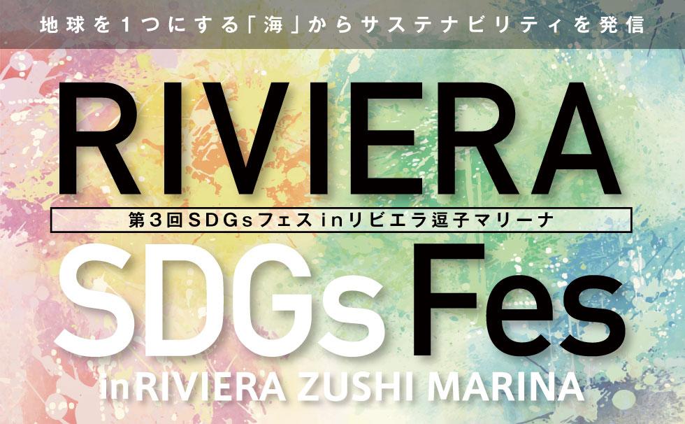 [3rd Riviera SDGs Festival] in Riviera Zushi Marina