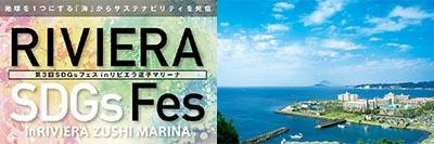 Riviera SDGs Festival