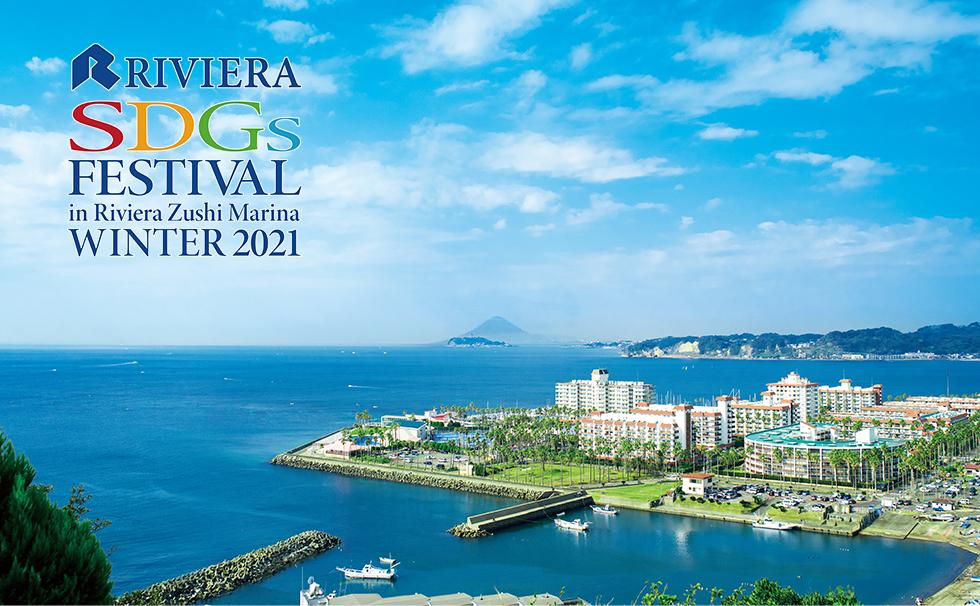 [1st Riviera SDGs Festival] Held online!